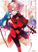 【全1-3セット】シャントラ―絶対依存の歌姫―(ジーンシリーズ)
