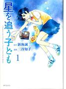【全1-3セット】星を追う子ども(フラッパーシリーズ)