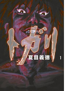 【全1-4セット】トガリ(フラッパーシリーズ)