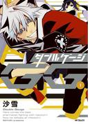 【1-5セット】ダブルゲージ(ジーンシリーズ)