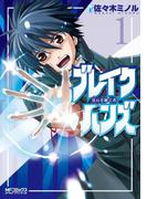 【全1-3セット】ブレイクハンズ ~星石を継ぐ者~(MFコミックス アライブシリーズ)