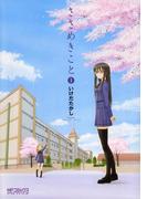 【1-5セット】ささめきこと(MFコミックス アライブシリーズ)