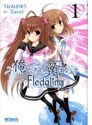 【全1-2セット】俺たちに翼はない Fledgling フレッジリング(MFコミックス アライブシリーズ)