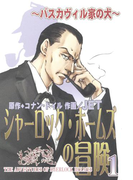 【全1-3セット】シャーロック・ホームズの冒険
