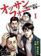 【1-5セット】オッサンフォー ~終わらない青春~(ソルマーレ編集部)