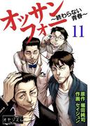 【11-15セット】オッサンフォー ~終わらない青春~(ソルマーレ編集部)