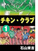 【全1-11セット】チキン・クラブ -CHICKEN CLUB-