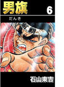 【6-10セット】男旗