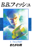 【1-5セット】B.B.フィッシュ