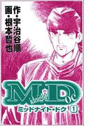 【全1-9セット】ミッドナイト・ドク