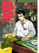 【全1-3セット】B 麻雀プロ物語