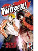 【全1-8セット】TWO突風!