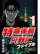 【全1-44セット】特命係長只野仁ファイナル