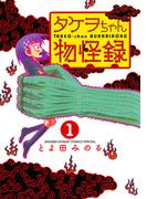 【1-5セット】タケヲちゃん物怪録(ゲッサン少年サンデーコミックス)