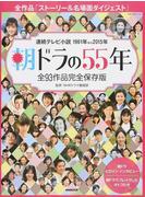 朝ドラの55年 全93作品完全保存版 連続テレビ小説1961年から2015年