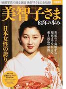 美智子さま81年の歩み 秘蔵写真で綴る皇后美智子さまの全軌跡