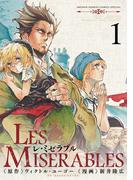 【全1-8セット】レ ミゼラブル(ゲッサン少年サンデーコミックス)