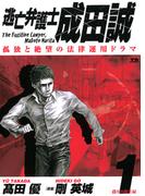 【1-5セット】逃亡弁護士 成田誠(ヤングサンデーコミックス)