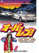 【1-5セット】オーバーレブ!(ヤングサンデーコミックス)