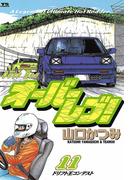 【11-15セット】オーバーレブ!(ヤングサンデーコミックス)