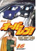 【16-20セット】オーバーレブ!(ヤングサンデーコミックス)
