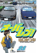 【21-25セット】オーバーレブ!(ヤングサンデーコミックス)