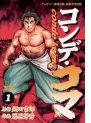 【全1-17セット】コンデ・コマ(ヤングサンデーコミックス)