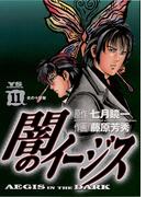 【11-15セット】闇のイージス(ヤングサンデーコミックス)