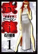 【1-5セット】格闘美神 武龍(ヤングサンデーコミックス)