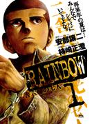 【1-5セット】RAINBOW(ヤングサンデーコミックス)