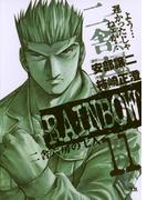 【11-15セット】RAINBOW(ヤングサンデーコミックス)