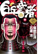 【1-5セット】白兵武者(ヤングサンデーコミックス)