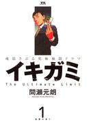 【1-5セット】イキガミ(ヤングサンデーコミックス)