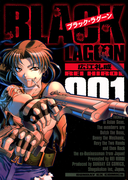 【全1-10セット】ブラック・ラグーン(サンデーGXコミックス)