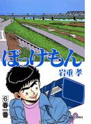 【6-10セット】ぼっけもん(ビッグコミックス)