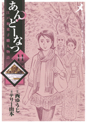【11-15セット】あんどーなつ 江戸和菓子職人物語(ビッグコミックス)