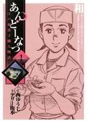 【全1-20セット】あんどーなつ 江戸和菓子職人物語(ビッグコミックス)