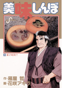 【26-30セット】美味しんぼ(ビッグコミックス)