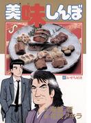 【41-45セット】美味しんぼ(ビッグコミックス)
