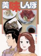【46-50セット】美味しんぼ(ビッグコミックス)