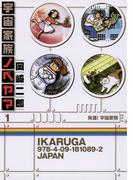【全1-2セット】宇宙家族ノベヤマ(ビッグコミックス)
