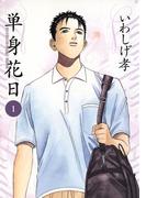 【全1-5セット】単身花日(ビッグコミックス)