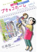 【全1-3セット】プチッコホーム(ビッグコミックス)