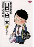 【11-15セット】総務部総務課 山口六平太(ビッグコミックス)