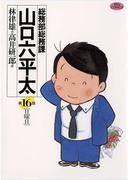 【16-20セット】総務部総務課 山口六平太(ビッグコミックス)