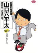 【26-30セット】総務部総務課 山口六平太(ビッグコミックス)