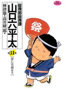 【31-35セット】総務部総務課 山口六平太(ビッグコミックス)