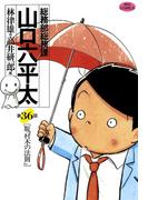 【36-40セット】総務部総務課 山口六平太(ビッグコミックス)