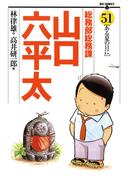 【51-55セット】総務部総務課 山口六平太(ビッグコミックス)