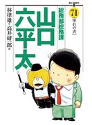 【71-75セット】総務部総務課 山口六平太(ビッグコミックス)